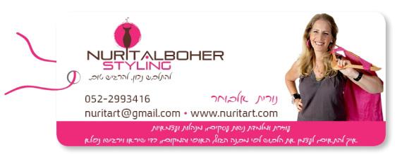 nurit-alboher-pic3